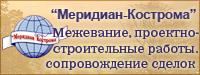 """ООО """"Меридиан - Кострома"""""""