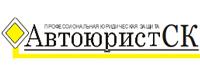 АвтоюристСК - профессиональная юридическая защита