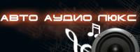Авто Аудио Люкс