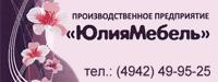 Производственное предприятие «ЮлияМебель»