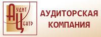 ЗАО «Аудит-Центр»
