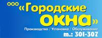 """ООО """"Городские окна"""" - Пластиковые окна и двери"""