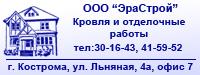 """ООО """"ЭраСтрой"""""""