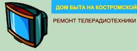 Дом Быта на Костромской