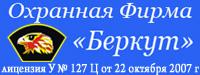 Охранная фирма «БЕРКУТ»