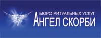 Бюро ритуальных услуг «Ангел скорби»