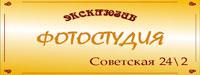 """Фотостудия """"Эксклюзив"""""""