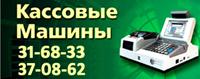 """ООО """"Кассовые машины"""""""