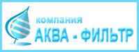 ООО «Аква-Фильтр»