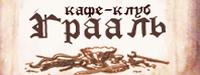 Кафе-клуб «ГРААЛЬ»