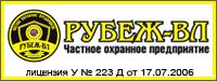 Частное охранное предприятие «РУБЕЖ-ВЛ»