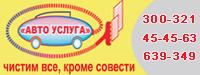 "ООО ""АВТО УСЛУГА"""