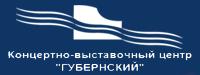 "КВЦ ""Губернский"""