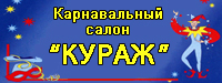 "Карнавальный салон ""Кураж"""