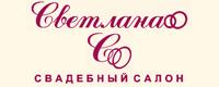 """Свадебный салон """"Светлана"""""""