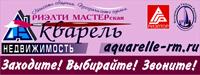 """Агентство недвижимости """"Акварель РИЭЛТИ МАСТЕРская"""""""