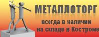 "ЗАО ""Металлоторг"""