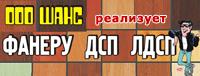 ООО «Шанс»