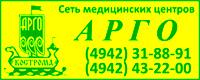 Сеть медицинских центров «АРГО»