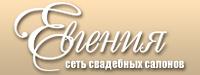 Сеть свадебных салонов «Евгения»