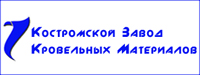 ООО «Костромской Завод Кровельных Материалов»
