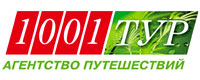 Агентство путешествий «1001 тур»