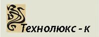 """мастерская художественной ковки  """"Технолюкс-К"""""""