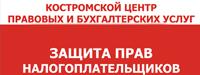 Костромской центр правовых и бухгалтерских услуг
