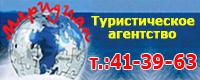 Туристическое агентство «Меридиан»