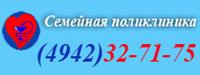 «Семейная поликлиника» на ул. Советской 123