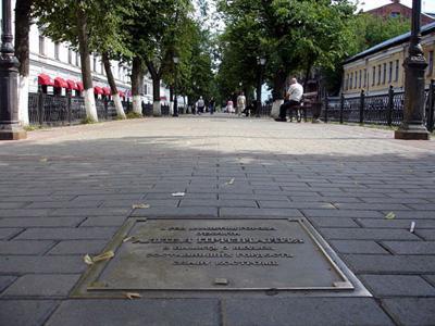 Кострома. Улицы города .Аллея Славы на пр. Мира