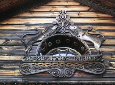 Кострома. Музей деревянного зодчества .Фрагменты резьбы музея народной архитектуры и быта