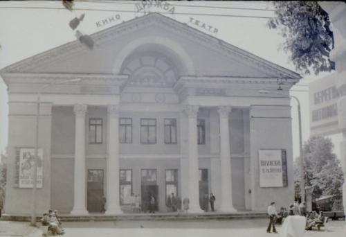 Кострома. Кострома 60-70-е .Кинотеатр