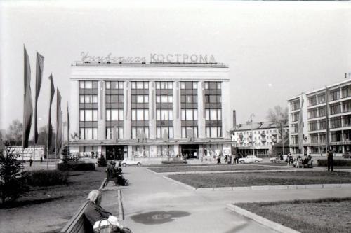 Кострома. Кострома 60-70-е .Универмаг